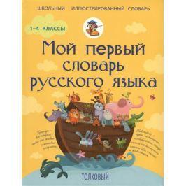 Алексеев Ф. Мой первый словарь русского языка. Толковый. 1-4 классы