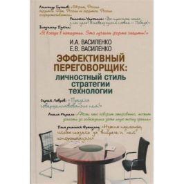Василенко И., Василенко Е. Эффективный переговорщик. Личностный стиль, стратегии, технологии