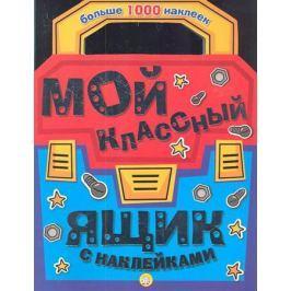 Сколлен К., Стрэтфорд Ш. (худ.) Мой классный ящик с наклейками. Больше 1000 наклеек
