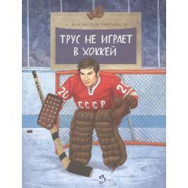 Третьяк В. Трус не играет в хоккей