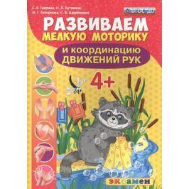 Гаврина С., Кутявина Н., Топоркова И. и др. Развиваем мелкую моторику и координацию движений рук