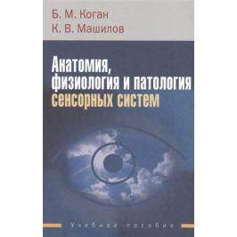 Коган Б., Машилов К. Анатомия, физиология и патология сенсорных систем
