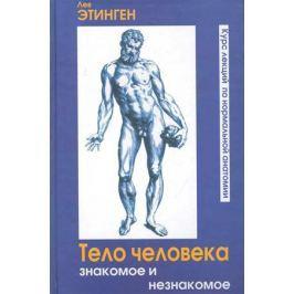 Этинген Л. Тело человека Знакомое и незнакомое Курс лекций по нормальной анатомии