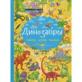 Доманская Л., Хомич Е. Динозавры
