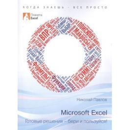 Павлов Н. Microsoft Excel. Готовые решения - бери и пользуйся!