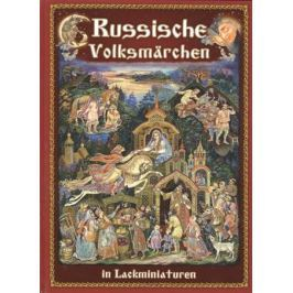 Russische Volksmarchen in Lackminiaturen (на немецком языке)