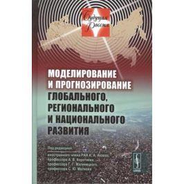 Акаев А. (отв.ред.) Моделирование и прогнозирование глобального, регионального и национального развития