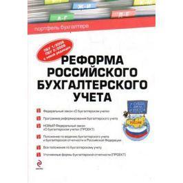 Реформа российского бухгалтерского учета