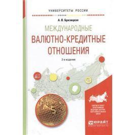 Бризицкая А. Международные валютно-кредитные отношения. Учебное пособие для академического бакалавриата