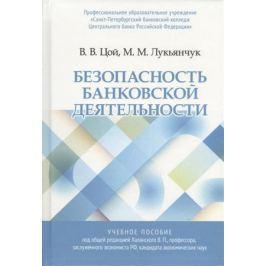 Цой В., Лукьянчук М. Безопасность банковской деятельности. Учебное пособие