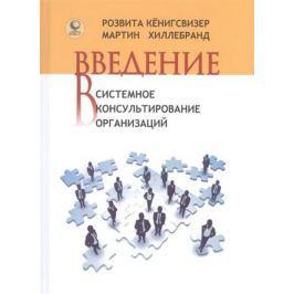Кенигсвизер Р., Хиллебранд М. Введение в системное консультирование организаций