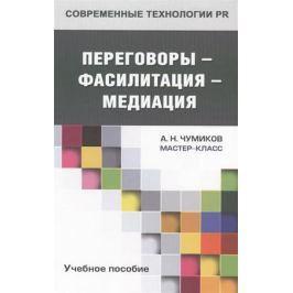 Чумиков А. Переговоры - фасилитация - медиация