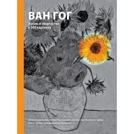Говард М. Ван Гог. Жизнь и творчество в 500 картинах