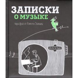 Сканави А. Записки о музыке: пара фраз от Алексея Сканави