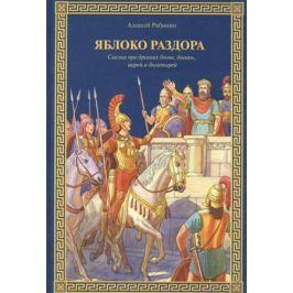 Рябинин А. Яблоко раздора. Сказка про древних богов, богинь, царей и богатырей