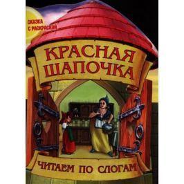 Бондаренко О. (ред.) Красная шапочка. Читаем по слогам