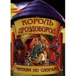 Бондаренко О. (ред.) Король Дроздобород. Читаем по слогам