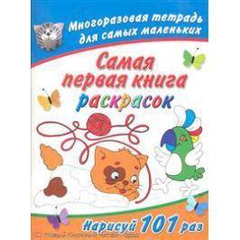Дмитриева В. Самая первая книга раскрасок