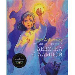 ДиКамилло К. Райми Найтингейл - девочка с лампой