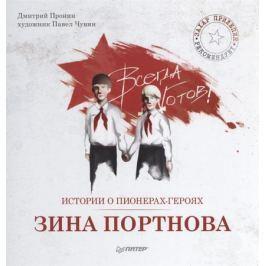 Пронин Д. Истории о пионерах-героях. Зина Портнова