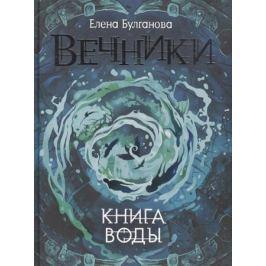 Булганова Е. Книга воды