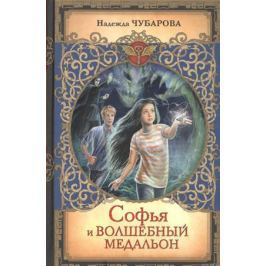 Чубарова Н. Софья и волшебный медальон