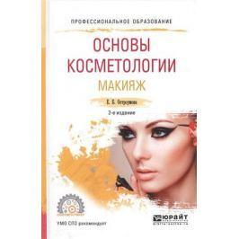 Остроумова Е. Основы косметологии. Макияж. Учебное пособие для СПО