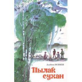 Исемпи (Васильева) А.П. Сладкий лук (Пылак сухан)