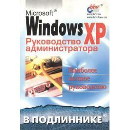 Андреев А., Кокорева О., Чекмарев А., Юрченко Л. MS Windows XP Руководство администратора в подлиннике
