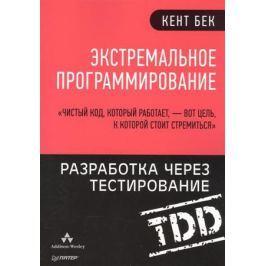 Бек К. Экстремальное программирование. Разработка через тестирование TDD