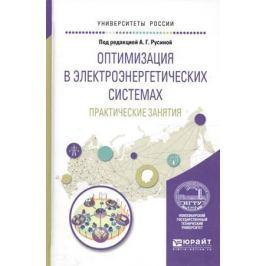 Русина А. (ред.) Оптимизация в электроэнергетических системах. Учебное пособие для вузов