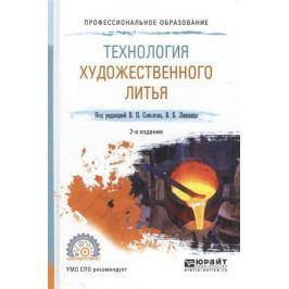 Жукова Л., Лившиц В. и др. Технология художественного литья. Учебное пособие для СПО