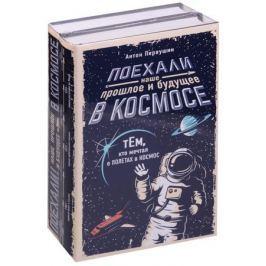 Первушин А. Поехали! Наше прошлое и будущее в Космосе (комплект из 2 книг)