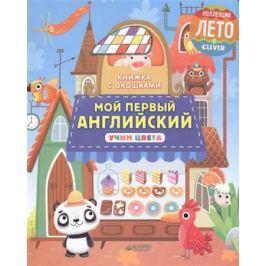 Карякина О. (ред.) Книжка с окошками. Мой первый английский. Учим цвета