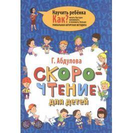 Абдулова Г. Скорочтение для детей. Как научить ребенка читать быстрее, запоминать и понимать больше. Уникальная авторская методика