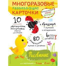 Янушко Е. Многоразовые развивающие карточки. Рисование