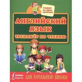 Матвеев С. Английский язык. Тренажер по чтению для начальной школы