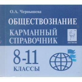 Чернышева О. Обществознание. 8-11 классы. Карманный справочник