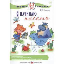 Лыкова И. Я начинаю писать. Первые прописи. 6-7 лет