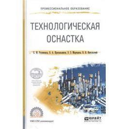 Рахимянов Х., Красильников Б. и др. Технологическая оснастка. Учебное пособие для СПО