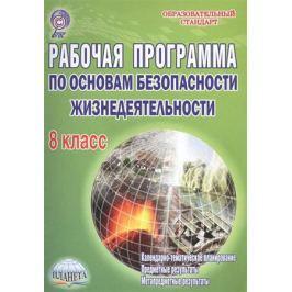 Каинов А. Рабочая программа по основам безопасности жизнедеятельности. 8 класс. Методическое пособие