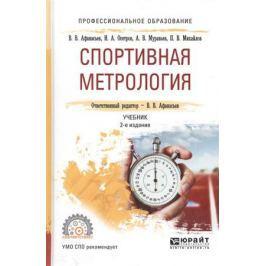 Афанасьев В., Осетров И. и др. Спортивная метрология. Учебник для СПО