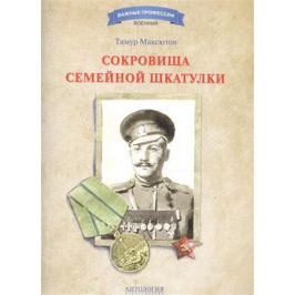 Максютов Т. Сокровища семейной шкатулки