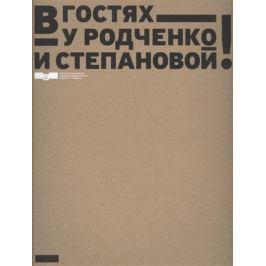 Лаврентьев А. В гостях у Родченко и Степановой