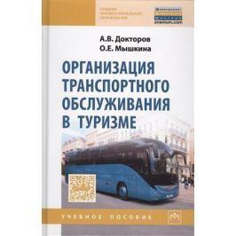 Докторов А., Мышкина О. Организация транспортного обслуживания в туризме. Учебное пособие