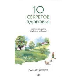 Джексон А. 10 секретов здоровья. Современная притча о мудрости и здоровье