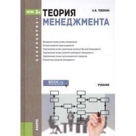 Тебекин А. Теория менеджмента. Учебник
