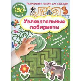 Дмитриева В. Увлекательные лабиринты. Развивающие задания для малышей