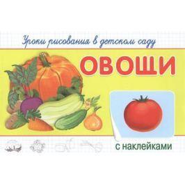 Шестакова И. (отв.ред.) Овощи. Уроки рисования в детском саду с наклейками