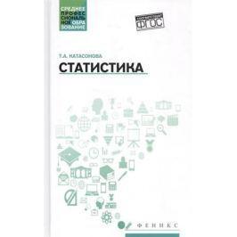 Катасонова Т. Статистика. Учебное пособие